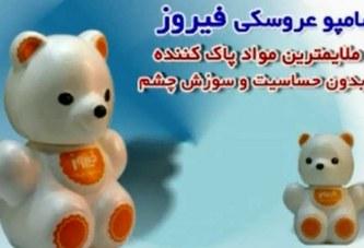 تیزر تبلیغی فیروز در افغانستان