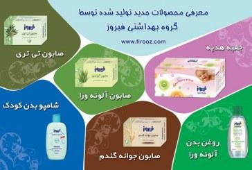 تصاویر محصولات