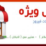 فروش ویژه محصولات فیروز در برخی از فروشگاه های تهران