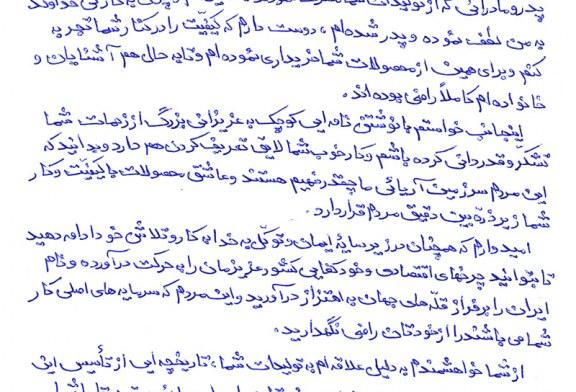 نامه یکی از مشتریان فیروز