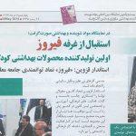استاندار قزوین: فیروز نماد توانمندی جامعه معلولان کشور است