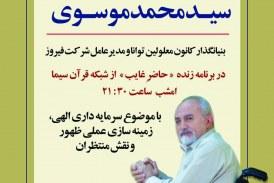 حضور سید محمد موسوی در برنامه زنده (حاضر غایب)