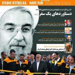 مصاحبه مجله صدای صنعت قزوین با مدیر عامل فیروز