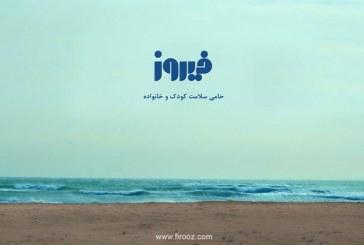 تیزر تبلیغاتی مایع لباسشویی کودک فیروز