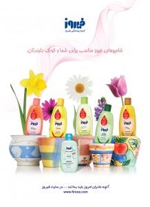 shampoo_3